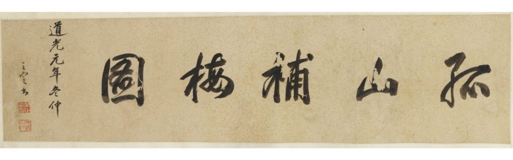 Xu naigu handscroll