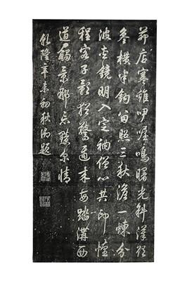 Lot 381 - Calligraphy of Hongli, Emperor Qianlong (1711 – 1799).