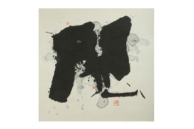 Lot 193 - SHEN BANLIANG (Sim Pang Liang, 1940 –). HAPPINESS.
