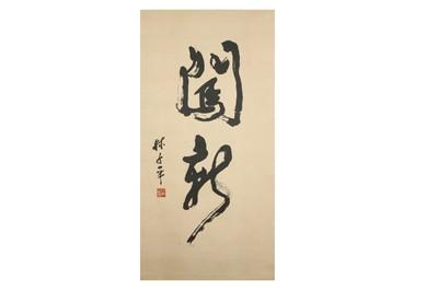 Lot 194 - LIN ZIPING (Lim Tze Peng, 1920 – ). CALLIGRAPHY.
