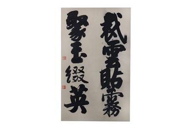 Lot 71-CENG YOUHE (Tseng Yu-ho, Betty Ecke, 1924 – 2017).   曾佑和