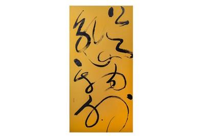 Lot 9-DONG YANGZI (Tong Yangtze (Grace Tong), 1942 –).   董陽孜