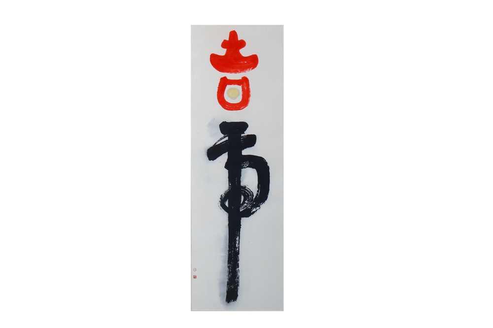 Lot 8-YANG YANPING (1934 –).   杨燕屏