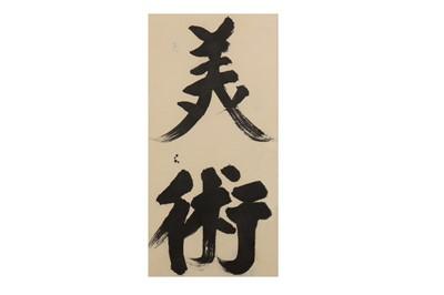 Lot 58-CENG YOUHE (Tseng Yu-ho, Betty Ecke, 1924 – 2017).   曾佑和