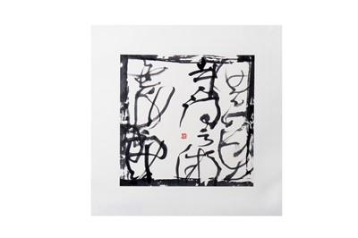 Lot 69-JIANG JIN (1958 –)   蒋进
