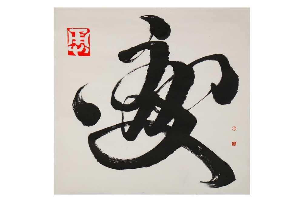 Lot 42-YANG YANPING (1934 –).   杨燕屏