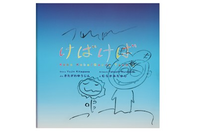 Lot 1414 - Murakami (Takashi)