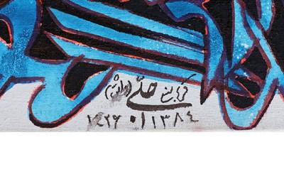 Lot 35 - ALI ADJALLI (IRANIAN, B. 1939)