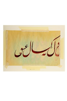 Lot 132 - A CALLIGRAPHIC PANEL