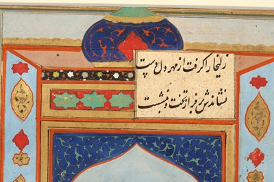 Lot 336 - AN ILLUSTRATED MANUSCRIPT FOLIO FROM A DISPERSED HAFT AWRANG BY JAMI: YUSUF AND ZULEYKHA